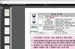 HWP미리보기가 없는 웹사이트에서 다운받은 HWP파일보기
