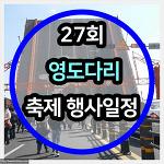 27회 영도다리축제 행사 일정