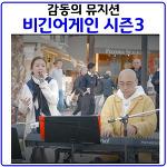 비긴어게인3 첫방송 촬영지와 태연은 언제 출연하나?