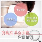 [카드뉴스] 경동공 온열치료 알아보기
