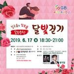 2019년 6월 보문호반 달빛걷기 & 황치열 콘서트 (201-6-17(토))