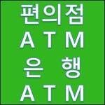 은행 ATM 기와 편의점 ATM기 수수료 비교 현금 인출하는 꿀팁