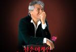 나훈아, 임영웅 가수 브랜드평판 1위, 3위, 놀라운 이유