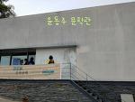 서울 부암동 여행, 윤동주 문학관
