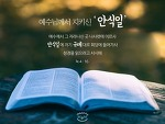 『하나님의교회, 거룩한 예배 안식일』