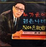 배호 - 검은 나비 노래듣기 / 가사 / 노래방 【땡방】