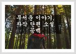 [무서운 이야기] 공백 (자작 단편 소설)