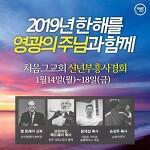 [대외활동] 처음 그 교회 7주년 축하 및 신년부흥 사경회(19.1.13~14)