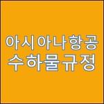 아시아나항공 수하물(위탁/기내) 무게규정