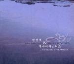 한성호 & 루나어쿠스틱스 - The Moon River Project