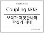 보락과 깨끗한나라의 커플링 매매 방법