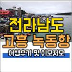 전라남도 고흥군 녹동항 여행후기 (녹동항 주차장 요금)