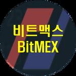 비트맥스(BitMEX)란 무엇입니까