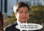 사법부 독립을 내세운 김명수 대법원장에 대한 반론