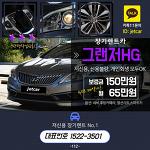 2015연식 중고차장기렌트카 쥐색 그랜저HG 입고소식!