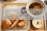 """[부산/해운대/해리단길 맛집] 일본 사람도 맛있어서 놀란다는 돈까스 맛집! """"수수하지만 굉장해(해리단길점)"""""""