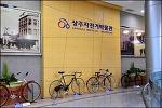 ( 상주 여행 ) 자전거 박물관,경천대