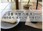 강릉 여행 카페 후기(테라로사, 키크러스, 카페온다)