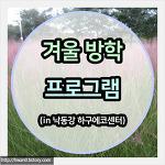 낙동하구에코센터에서 진행되는 겨울방학 프로그램