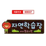 나무현판제작 유치원푯말 어린이집팻말 60037