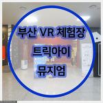 부산 최초 VR 체험장 트릭아이 뮤지엄