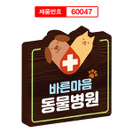 목재간판제작 예쁜나무간판 나무현판 병원간판 60047