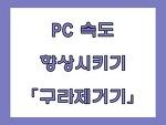 PC 속도 향상시키기「구라제거기」