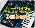 ROLAND에서 만든 무료 음악 제작기 Zenbeats