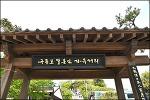 구룡포 일본인 가옥거리,근대문화역사거리