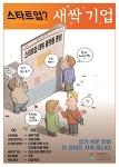 방송/신문 보도의 외국어 남용 개선 운동 포스터 4