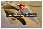 드라마 (Drama, My Own Music), 자작곡, 감성 음악 소개