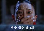 해를 품은 달 1회 다시보기 ★★HD풀동영상★★