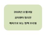 2018년 11월 8일 목요일 제목으로 보는 정책브리핑