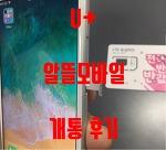 유플러스알뜰모바일 아이폰 신규개통 후기