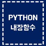 [파이썬] 내장함수