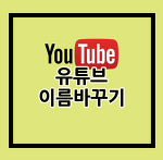 유튜브이름바꾸기 30초면 해결되요