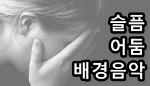 슬픔 / 어둠 배경음악 mp3 다운로드 ②