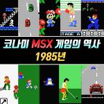 [MSX] 코나미 재믹스 MSX 게임의 역사 2부 (1985년편)