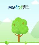 새마을금고(MG 상상뱅크) _ 2019.01 상상모바일 정기 적금, 정기 예금 이율(금리) 현황