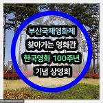 시민공원에서 열리는 부산국제영화제 찾아가는 영화관 한국영화 100주년 기념 상영회