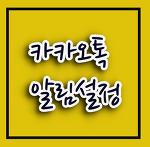 카카오톡알림설정 총정리