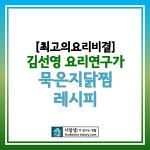 [최고의요리비결, 최요비] 김선영 요리연구가의 묵은지닭찜 레시피