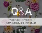 [화장품 Q&A] 명품화장품과 주성분이 같은데, 저렴한 제품의 경우 정말 차이가 없나요?