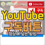 유튜브 구독버튼 워터마크 다운로드 및 영상에 넣는 방법