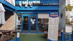 자몽차가 맛있는 전주 중화산동 특별한커피