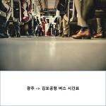 광주 유스퀘어 터미널 김포공항행 버스 시간표