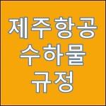 제주항공 수하물(수화물) 위탁/기내 무게규정