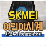 어린이 시계 SKMEI 1100 LED 사용 후기 및 사용 설명서