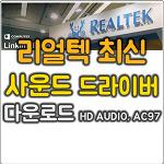 리얼텍 통합 사운드 드라이버 HD오디오 및 AC97 코텍 다운로드