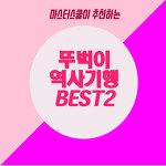 [카드뉴스] 장영실 과학동산 & 박차정 생가
